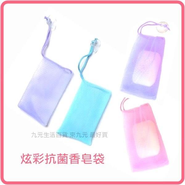 【九元生活百貨】炫彩抗菌香皂袋 香皂收納袋
