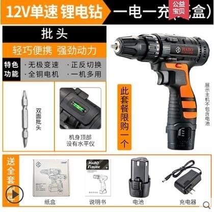 12v家用手電鑚多功能電動螺絲刀正反轉鋰電鑚充電手電轉ATF 艾瑞斯居家生活