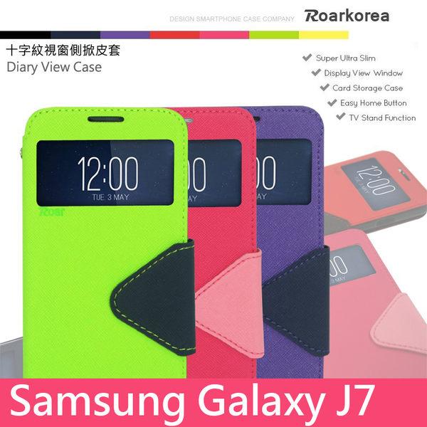◎SAMSUNG GALAXY J7 SM-J700 十字紋視窗側掀皮套/保護套/磁吸保護殼/手機套/手機殼/皮套
