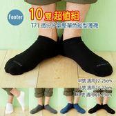 Footer T71 M號 L號 (薄襪) 10雙超值組 微分子氣墊單色船型薄襪 ;蝴蝶魚戶外