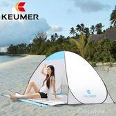 沙灘帳篷戶外自動速開折疊帳篷 雙人釣魚帳蓬 沙灘帳篷中秋節促銷 igo