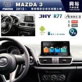 【JHY】2015~年MAZDA3 m3馬3專用 9吋螢幕 R77系列安卓機*藍芽+導航+安卓*8核心4+64※倒車選配