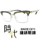 【台南 時代眼鏡 ByWP】BY17033MWC-BS 德國薄鋼光學眼鏡鏡框 嘉晏公司貨可上網登錄保固