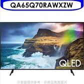 三星【QA65Q70RAWXZW】65吋QLED電視