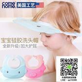 寶寶洗頭帽防水護耳神器兒童洗澡帽嬰兒浴帽小孩洗發帽硅膠可調節 宜品