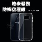 正版 空壓殼 三星 Galaxy S7 / S7 edge 防摔抗震 氣壓殼 氣囊殼 保護殼 保護套 皮套 TPU 防水印