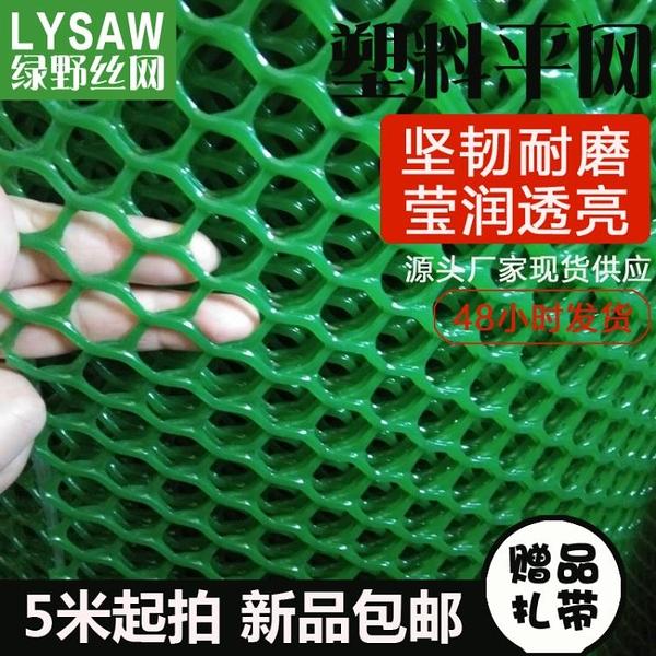 新品防盜窗防護網墊板陽臺家用防墜落免安裝塑料網格