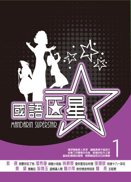 國語巨星 第1集 CD 十片裝 (購潮8)