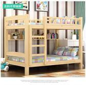 實木成人高低床子母床上下鋪宿舍床高架母子床兒童床雙層床鬆木床WY【快速出貨八五折免運】