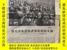 二手書博民逛書店罕見山西農民,1966年10月8日(編號1325)Y25054