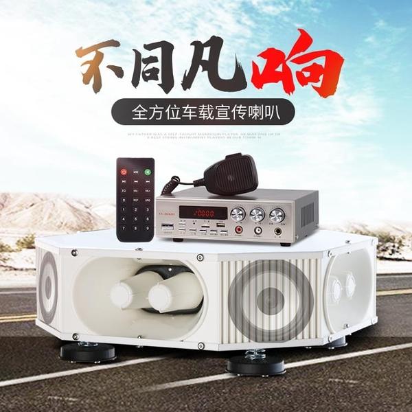 (免運)12V24V大功率車載擴音器高音四方宣傳喇叭車頂廣告音響喊話揚聲器