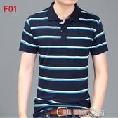 短袖正韓男士短袖t恤棉質翻領半袖polo衫中年有口袋男上衣夏季條紋