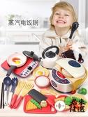 家家酒玩具兒童廚房煮飯炒菜仿真廚具做飯玩具套裝【君來佳選】