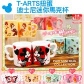 【T-ARTS扭蛋 迪士尼迷你馬克杯】Norns 日本 創意擺飾 對杯 米奇米妮小鹿斑比小姐與流氓 禮物