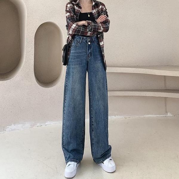2021新品促銷 特惠限購 高腰泫雅牛仔褲女春季新款寬松休閑闊腿褲垂感拖地風直筒褲子