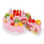 兒童過家家生日蛋糕玩具寶寶仿真廚房水果切切樂小女孩男孩3-6歲 【八折搶購】