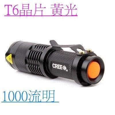 T6黃光LED手電筒 1000流明 伸縮聚焦 露營燈 黃光手電筒 非L2黃光 手提燈 黃色手電