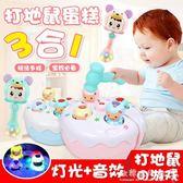 嬰幼兒童打地鼠玩具一周歲男孩女孩電動益智1-2-3歲大號音樂敲擊igo  『歐韓流行館』