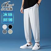 縮口褲 冰絲涼感直筒寬褲素面大尺碼休閒長褲【NZ751017】