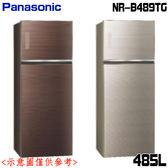 雙重送【Panasonic國際牌】485L變頻雙門冰箱NR-B489TG-翡翠金