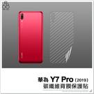 華為 Y7 Pro 2019 碳纖維 背膜 軟膜 後膜 保護貼 手機貼 手機膜 防刮 保護膜 背面保護貼