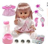 會說話的換裝巴比洋娃娃喝水尿尿仿真娃娃公主女孩兒童過家家玩具[完美男神]
