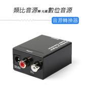 類比音源轉光纖同軸音源轉換器