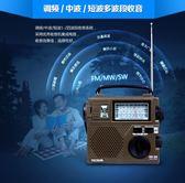 Tecsun/德生 GREEN-88收音機老人全波段便攜式老臺廣播充電 GR-88 【熱賣新品】