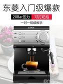 咖啡機 咖啡機家用迷你意式半全自動蒸汽式打奶泡 第六空間 igo
