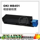 USAINK~OKI MB451 全新黑色相容碳粉匣 44992408   適用:  MB451W/B401d/B401dn/B401/MB441/MB451DN/MB451DNW