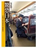 二手書博民逛書店 《驚恐日本:父母子的日本全火車旅行》 R2Y ISBN:9868918103│吳祥輝