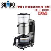 (福利品)【聲寶】經典美式十杯份咖啡機(亮銀)HM-L14101AL 保固免運-隆美家電