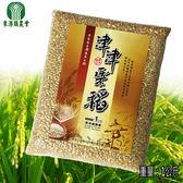 東港鎮農會-津津樂稻1公斤(糙米)