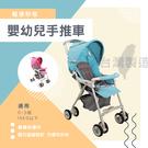 兩色可選 台灣製 0-3歲輕便好收可躺可坐嬰幼兒手推車 統姿