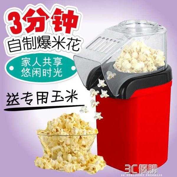 爆米花機家用全自動迷你爆玉米花機兒童小型球形商用苞米花機igo 3c優購