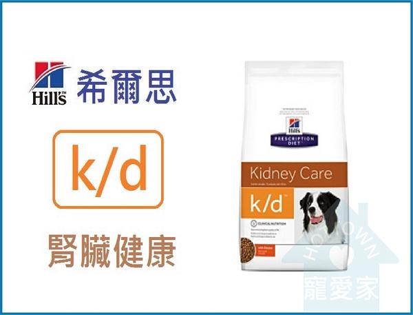 ☆寵愛家☆希爾思動物醫院專用狗飼料k/d-1.5公斤
