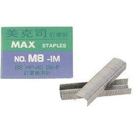 MAX-M8-1M (2115 1/4 L) 釘書針 一大盒(10小盒)