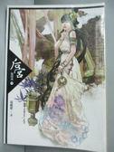 【書寶二手書T8/一般小說_IFF】后宮:甄嬛傳(四)_流瀲紫