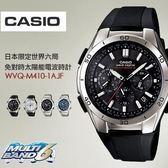 【人文行旅】CASIO   卡西歐 WVQ-M410-1AJF 日限款 世界六局電波錶