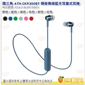 鐵三角 Audio-Technica ATH-CKR300BT 頸掛無線耳塞式耳機 無線藍芽耳機 (多色) 公司貨
