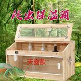 陸龜箱 爬蟲箱蜥蜴刺猬鸚鵡飼養箱