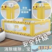 床圍欄寶寶防摔防護欄兒童床擋板安全護欄嬰兒防掉床護欄【風鈴之家】