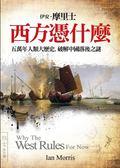 (二手書)西方憑什麼:五萬年人類大歷史,破解中國落後之謎
