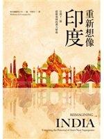 二手書博民逛書店《重新想像印度:亞洲下一個超級強國的潛力解碼》 R2Y ISBN:9869556590