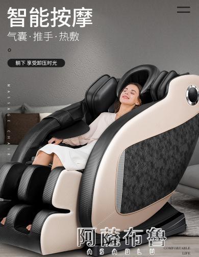 按摩椅 茗振智慧電動按摩椅全自動家用太空豪華艙全身揉捏多功能按摩器 MKS阿薩布魯