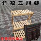 【JIS】A147 竹製三層架 附收納袋 可放RV桶 置物架 折疊收納架 摺疊置物架 楠竹 竹制 露營 野餐