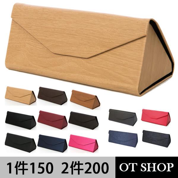 OT SHOP眼鏡盒‧磁釦/摺疊/方便攜帶‧木紋/皮革/素色‧太陽眼鏡平光眼鏡都可放‧現貨C03
