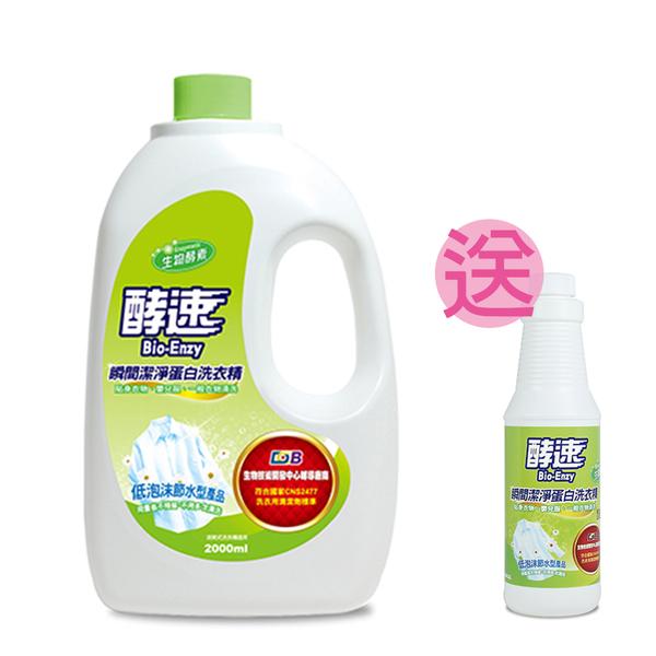 (買大送小)多益得 酵速潔淨蛋白洗衣精(2000ml/瓶)【好食家】