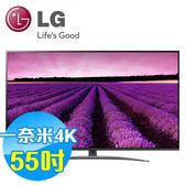LG樂金 55吋一奈米4K物聯網電視 55SM8100PWA