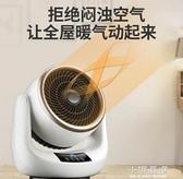 現貨 110V暖風機 電暖器 加熱取暖器 冷暖兩用(三擋調節) 即開即熱 『小淇嚴選』